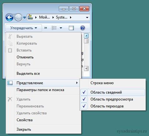 Проверка настроек области сведений и области предварительного просмотра в проводнике Windows