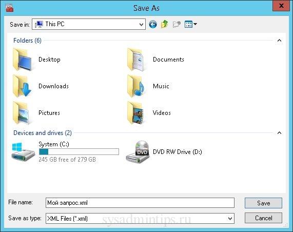 Экспорт определения LDAP запроса в файл XML