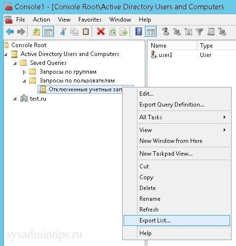 Экспорт результатов LDAP запроса в файл CSV