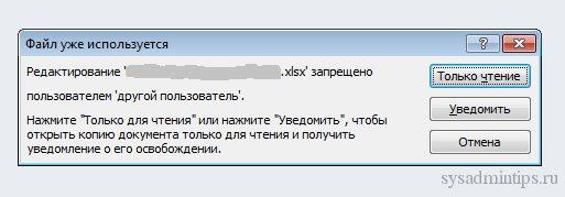 Общий файл Excel заблокирован для редактирования другим пользователем