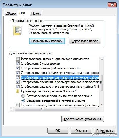 Параметр папок - отображать описание для папок и элементов рабочего стола