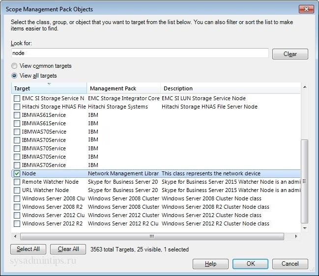 Фильтрация по классу node в консоли Operations Manager