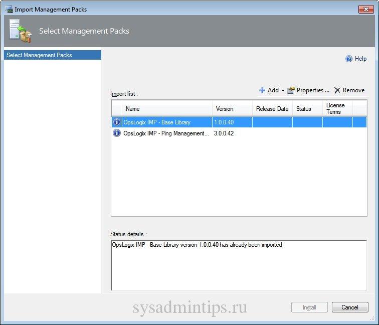 Импорт OpsLogix Ping MP в Operations Manager