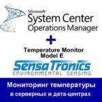 Как настроить мониторинг температуры по SNMP в SCOM