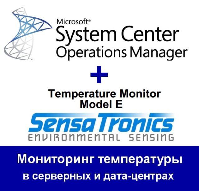 Как настроить мониторинг температуры в серверных и ЦОД с помощью монитора температуры Sensatronics и SCOM