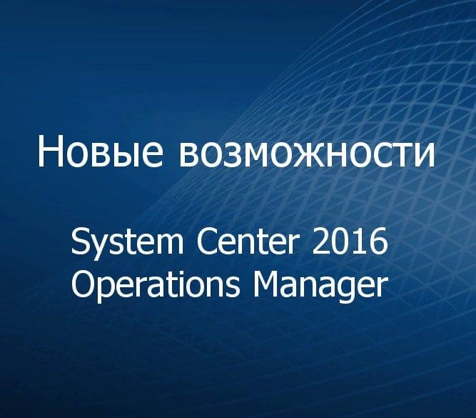 Новые возможности SCOM 2016
