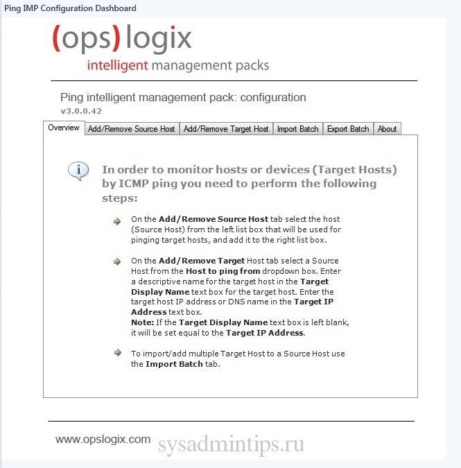 Панель управления Ping Opslogix