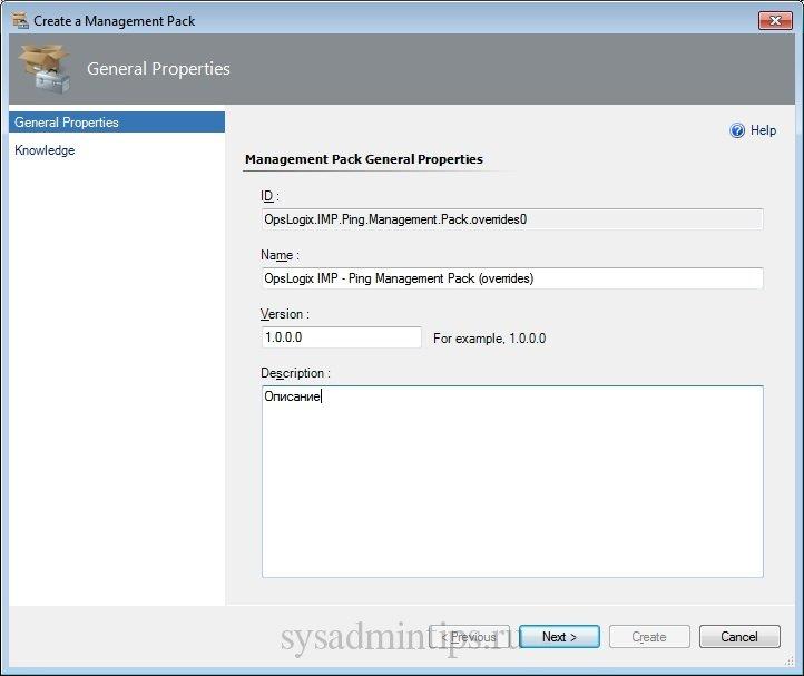 Заполнение атрибутов нового пакета управления для overrides