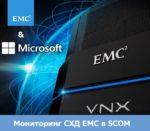 Настройка мониторинга СХД EMC в SCOM