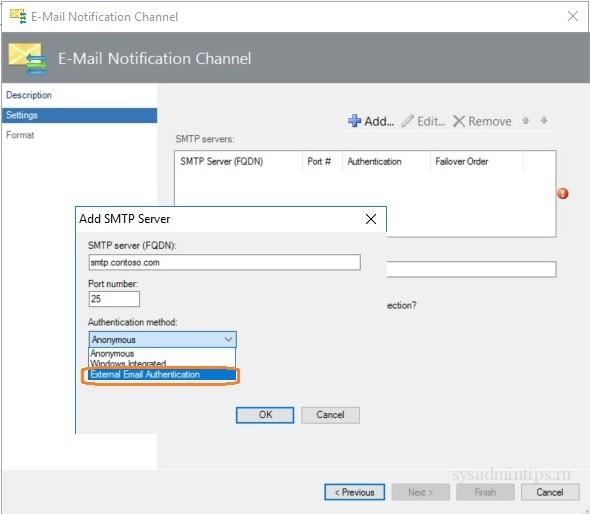 Operations Manger 2016 - Новая функция E-mail с внешней аутентификацией