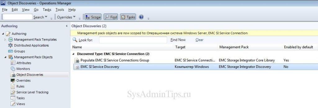 EMC SI Service Discovery в консоли SCOM