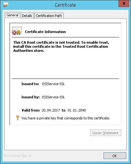Проверка сертификата службы ESI Service