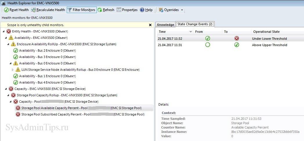 Пример срабатывания мониторинга для СХД EMC в SCOM