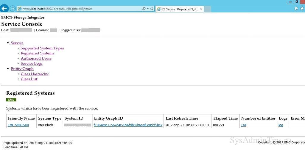 Проверка регистрации СХД EMC в службе ESI Service