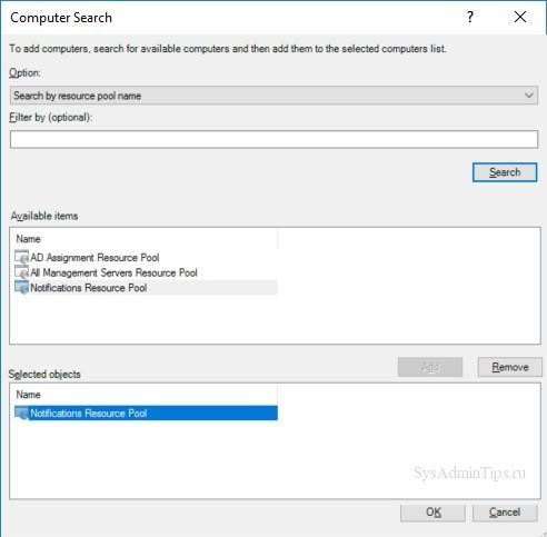 Настройка учетной записи run as - Добавление выбранного пула