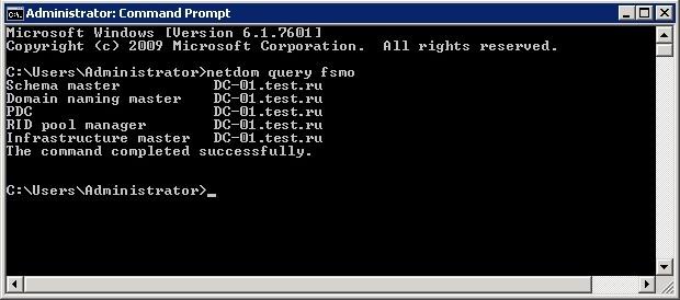 Проверка текущих ролей FSMO домена Active Directory