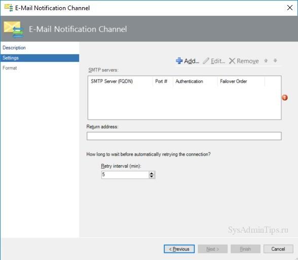 Создание канала уведомления по Email в SCOM - SMTP cервер
