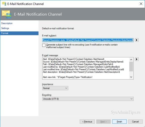 Создание канала уведомления по Email в SCOM - формат сообщения