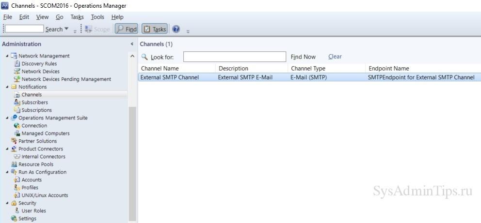 Просмотр созданного канала уведомления по Email в SCOM