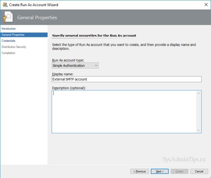 Создание учетной записи run as - Название, тип, описание