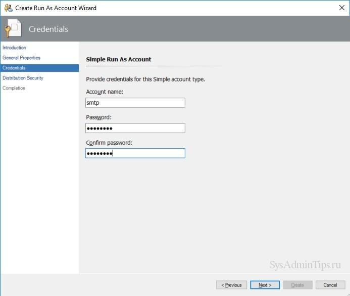 Создание учетной записи run as - Имя, пароль