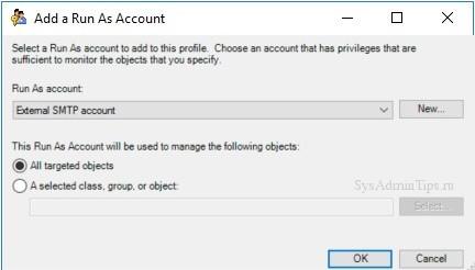 Создание run as profile - Выбор run as account