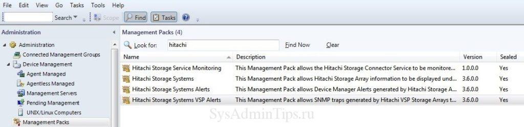 Просмотр импортированных пакетов управления Hitachi в SCOM