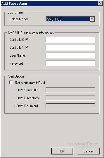 Запуск добавления СХД HDS для мониторинга
