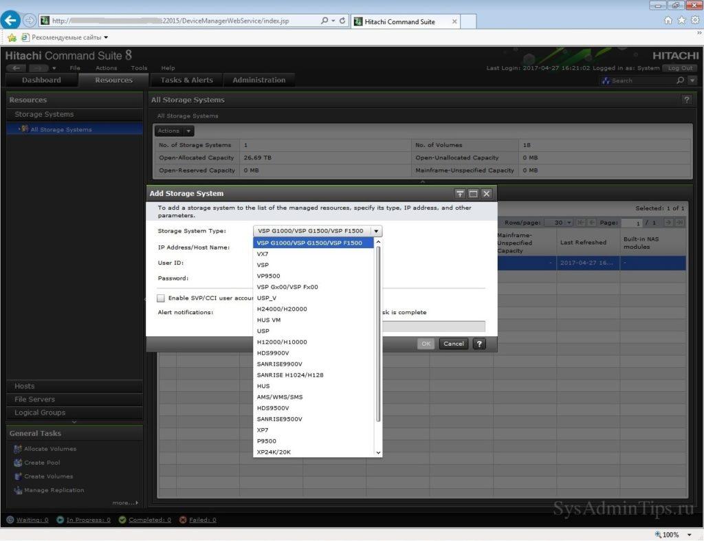Добавление системы хранения в Hitachi Command Suite