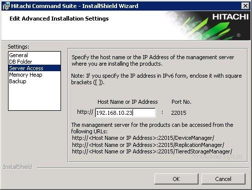 Редактирование настройки Server access в advanced settings Hitachi Command Suite