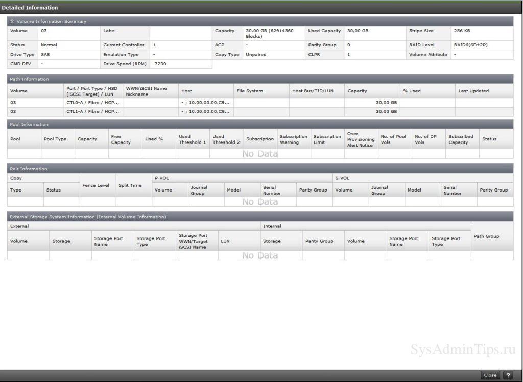 Детальная информация о volume в Hitachi Command Suite