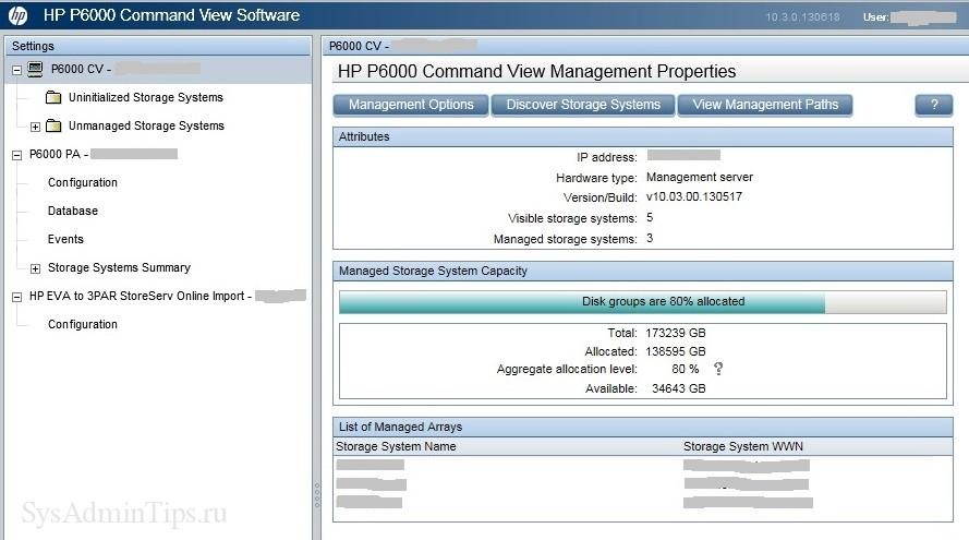 Опции управления в Command View