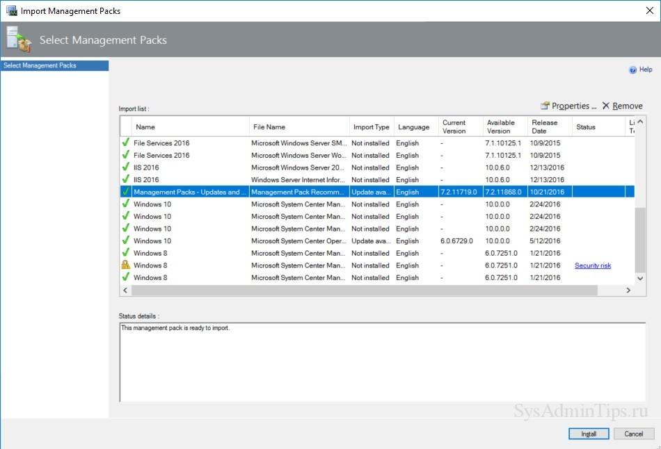 Импорт management packs в Microsoft Operations Manager 2016