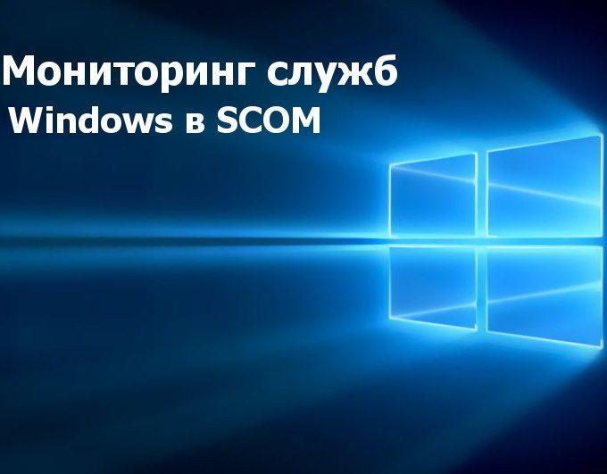 Настройка мониторинга служб Windows в SCOM