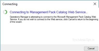 Подключение к Management pack Catalog в SCOM 2016