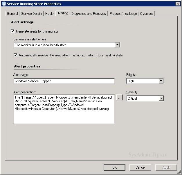 Просмотр свойств оповещений Service running state Monitor в SCOM