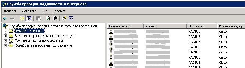 Консоль IAS на Windows 2003