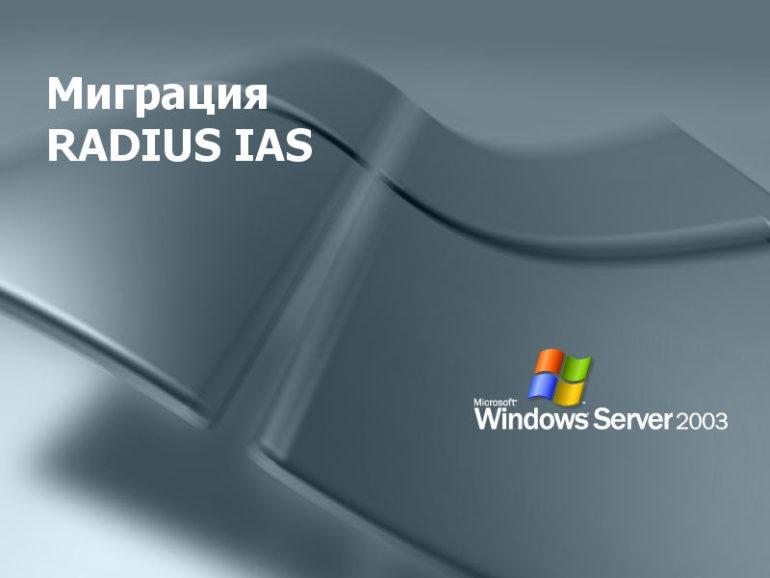 Миграция сервера RADIUS с Windows Server 2003 на 2016