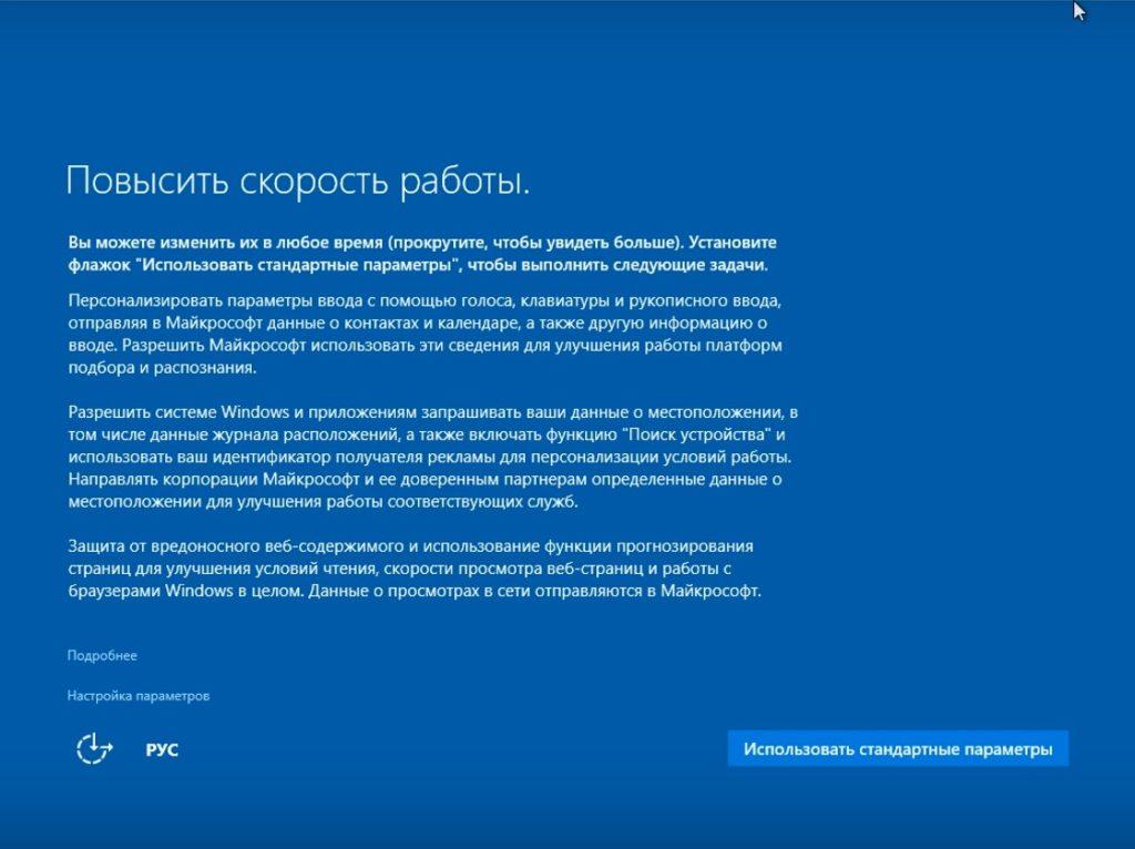 Начальный экран настройки телеметрии в Windows 10 при установке