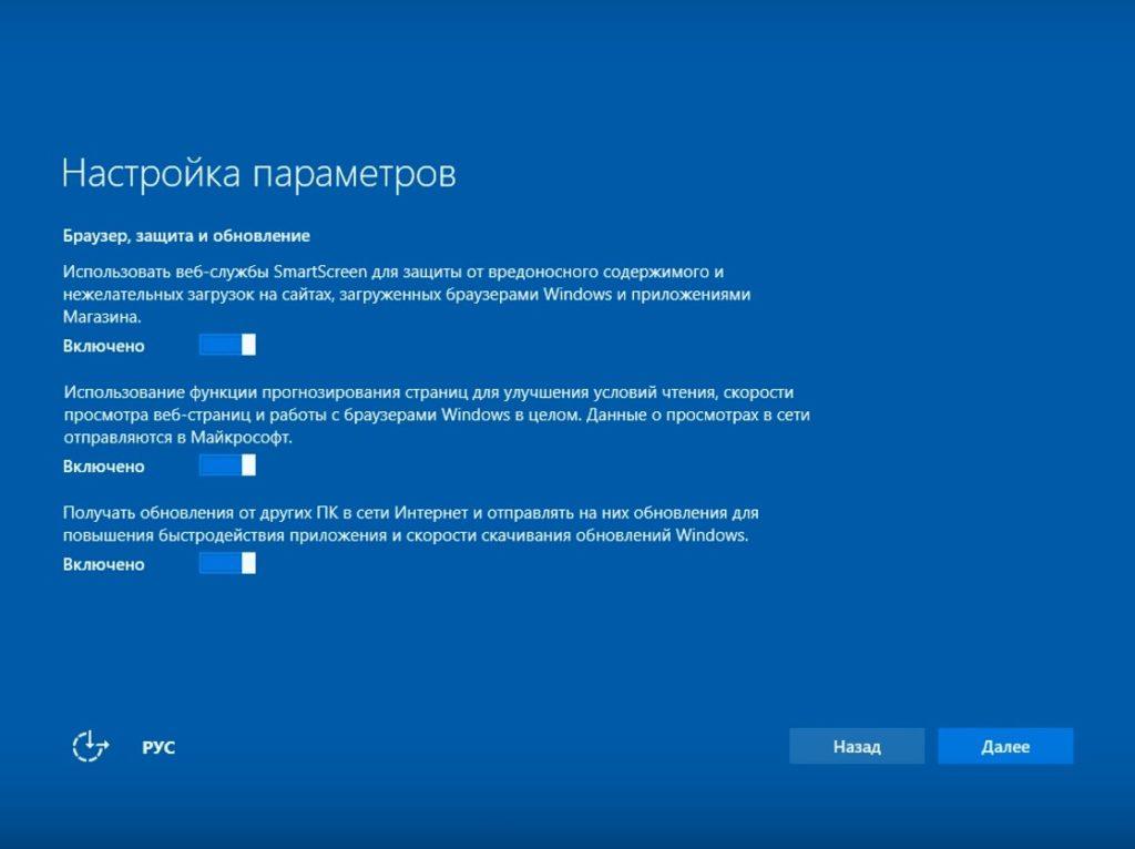 Настройка браузера, защиты и обновления при установке Windows 10