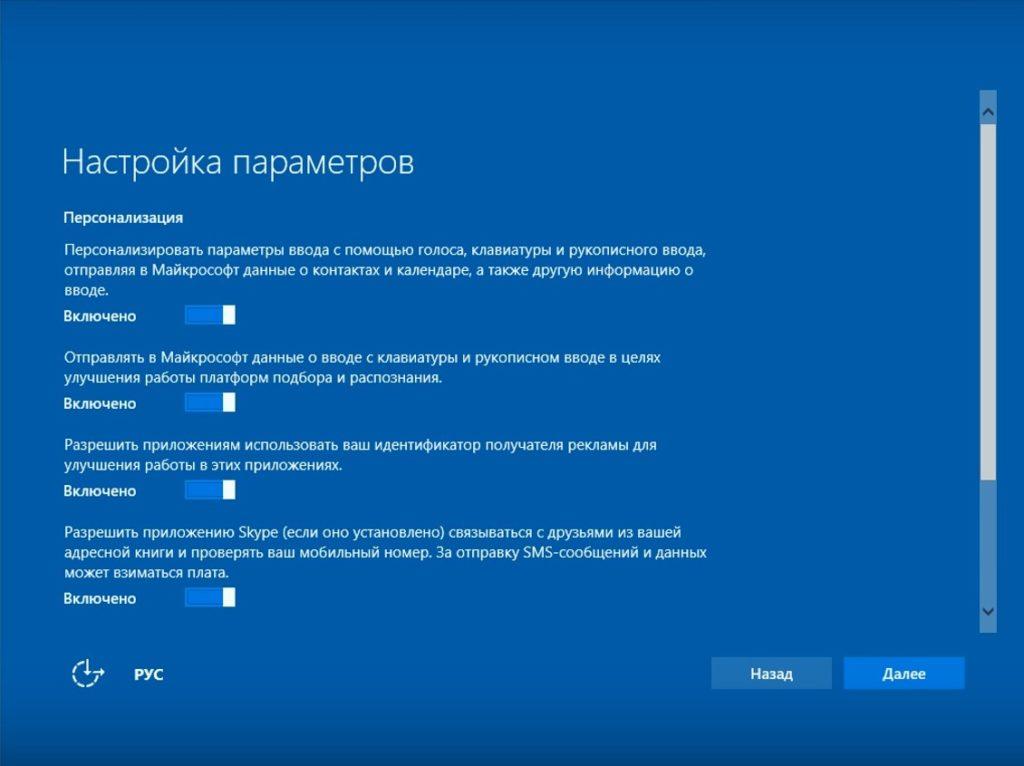 Настройка персонализации при установке Windows 10