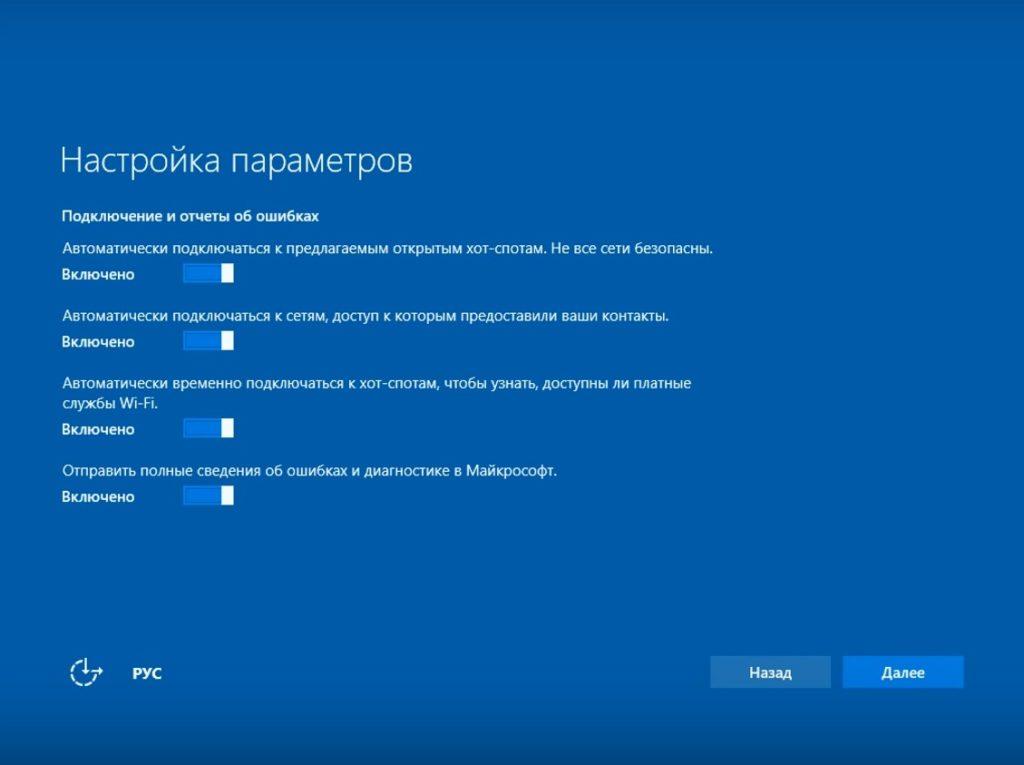 Настройка параметров подключения и отчетов об ошибках в Windows10