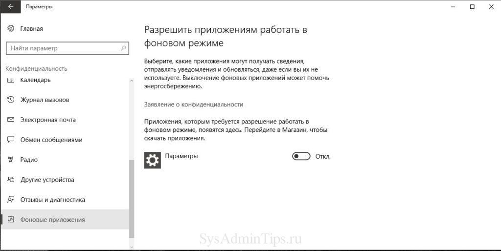 Отключение фоновых приложений Windows