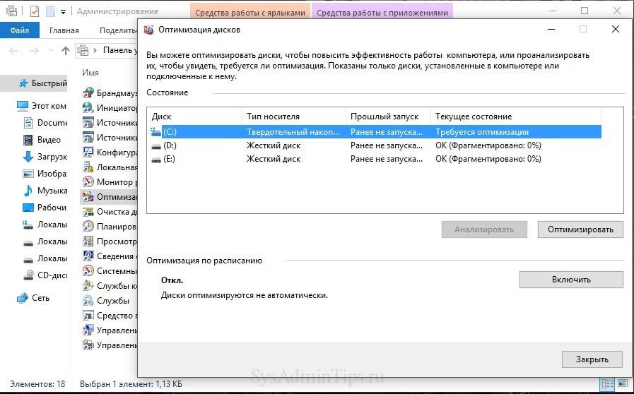 Отключение автоматической оптимизации дисков