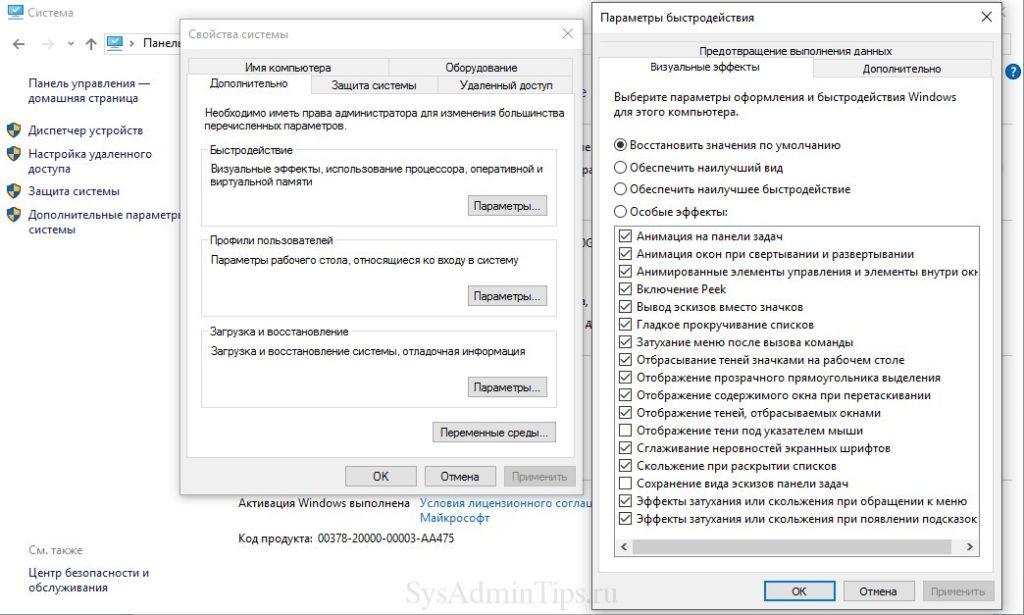 Настройка параметров быстродействия в Windows 10