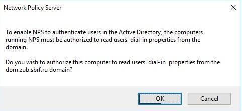 Подтверждение регистрации NPS в Active Directory