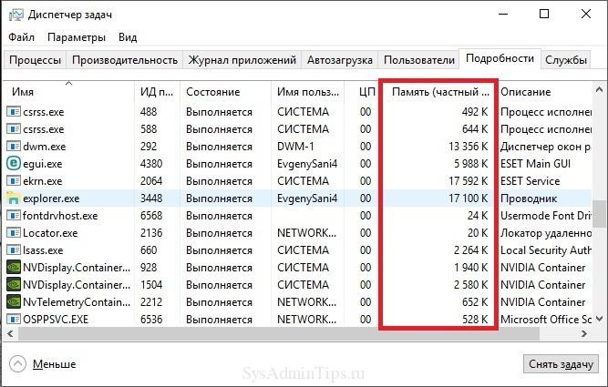Просмотр вкладки Подробности в диспетчере задач Windows 10
