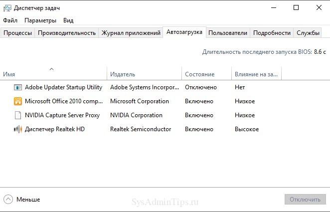 Удаление ненужных программ из автозагрузки Windows