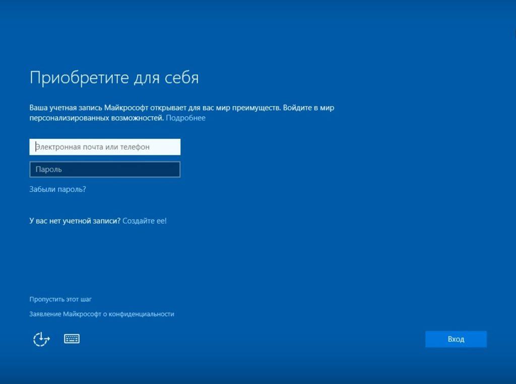 Вход с учетной записью Microsoft в Windows 10