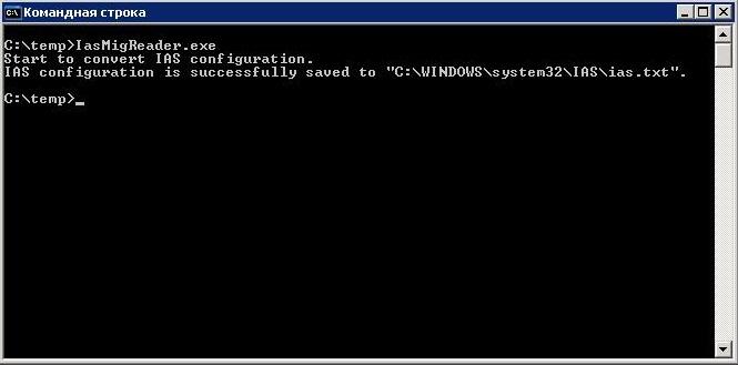 Запуск iasmigreader на сервере Windows 2003